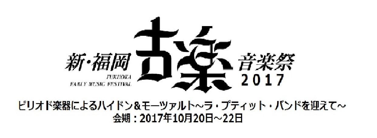 新・福岡古楽音楽祭