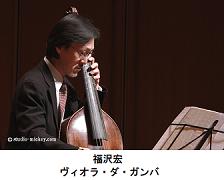 Hiroshi FUKUZAWA