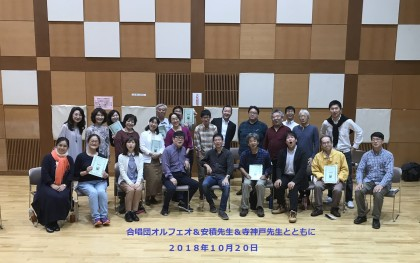L Orfeo choir with Teachers 20181020